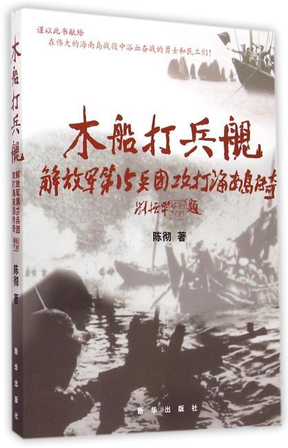 木船打兵舰:解放军第15兵团攻打海南岛传奇