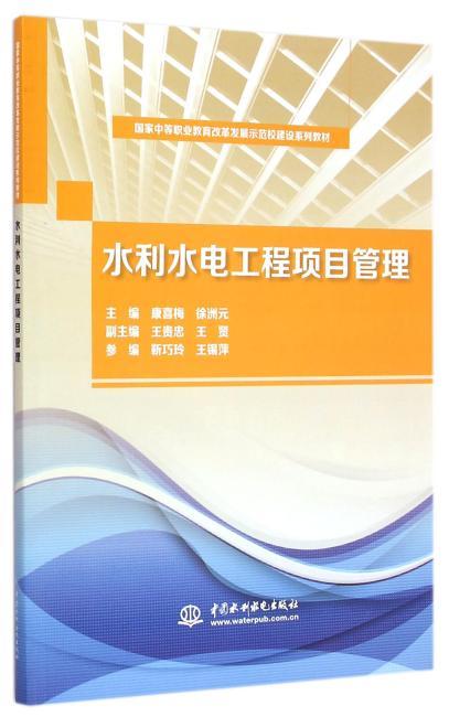 水利水电工程项目管理(国家中等职业教育改革发展示范校建设系列教材)