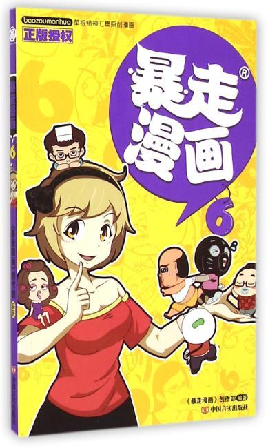暴走漫画6