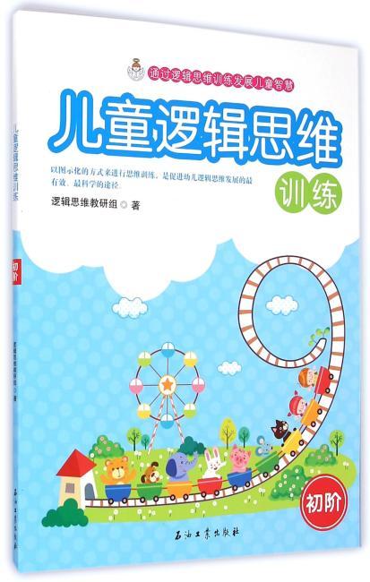 儿童逻辑思维训练(初阶)(促进儿童智力发展、提升儿童思维品质的核心课程,最适宜幼儿逻辑思维开发的训练方案)