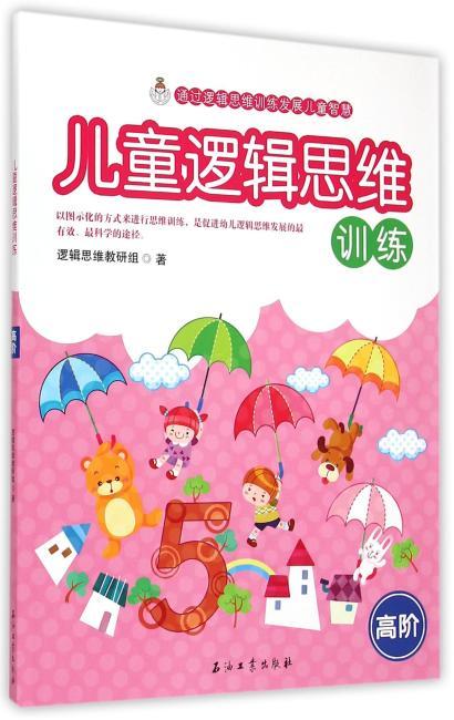 儿童逻辑思维训练(高阶)(促进儿童智力发展、提升儿童思维品质的核心课程,最适宜幼儿逻辑思维开发的训练方案)