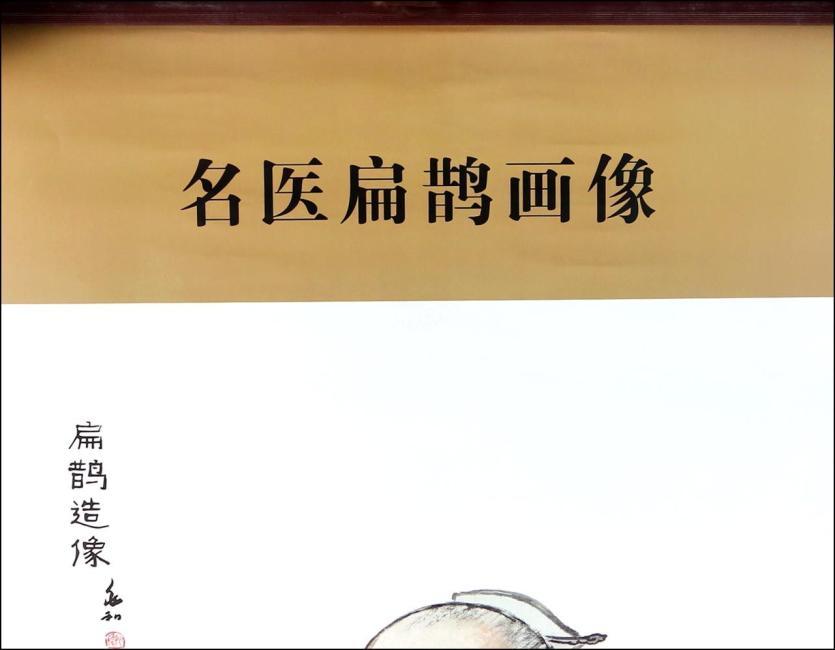 中华历代名医画像·扁鹊