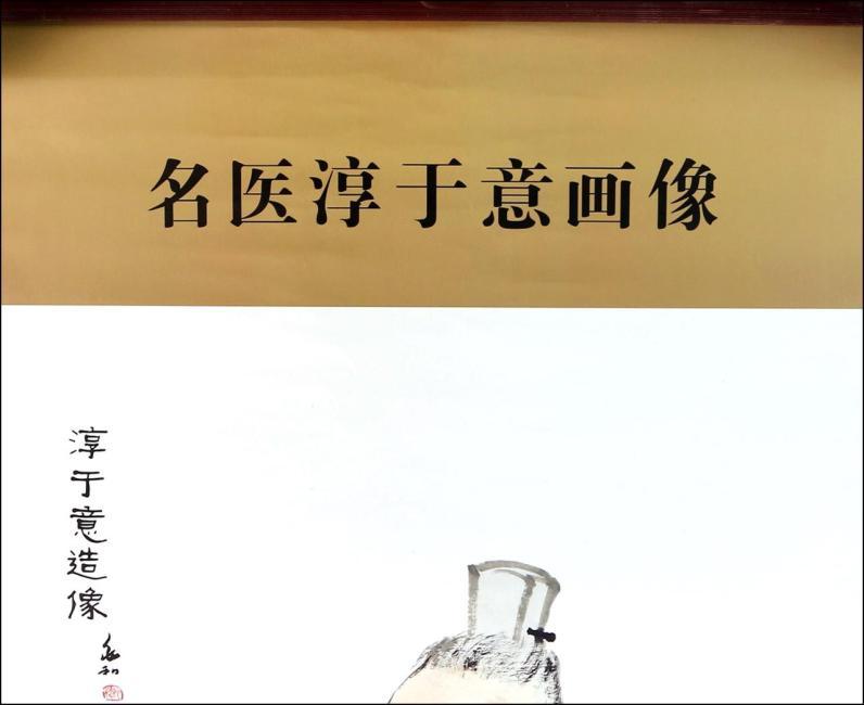 中华历代名医画像·淳于意