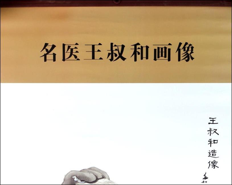 中华历代名医画像·王叔和