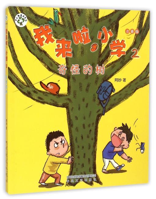 我来啦小学2-奇怪的树(彩色注音版)