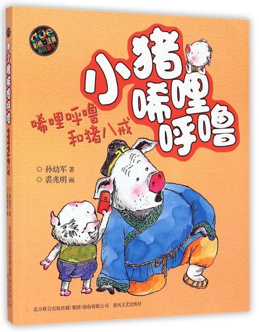 小猪唏哩呼噜-唏哩呼噜和猪八戒(彩色注音版)