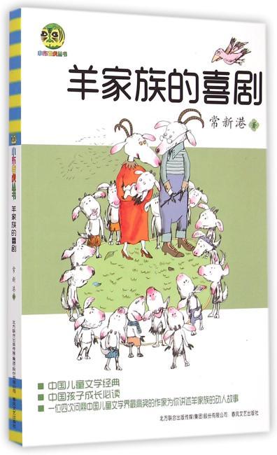 羊家族的喜剧(儿童文学经典版)