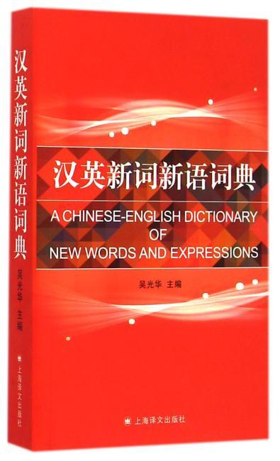 汉英新词新语词典