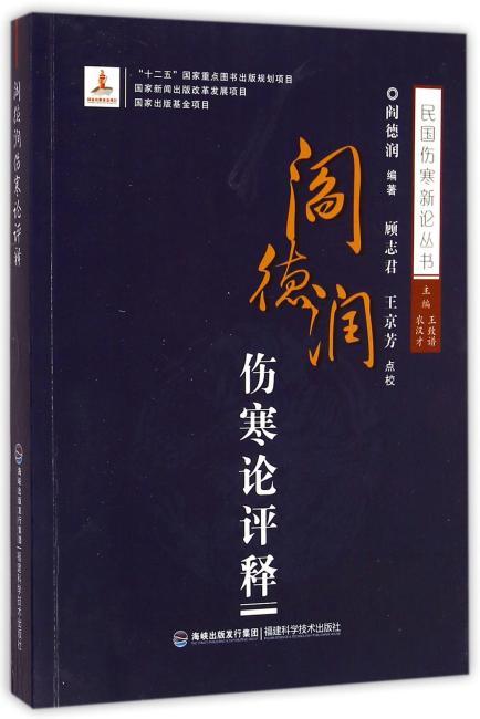 阎德润伤寒论评释(民国伤寒新论丛书)