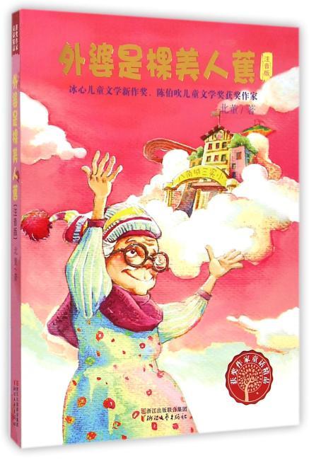 外婆是棵美人蕉(获奖作家童话精品)