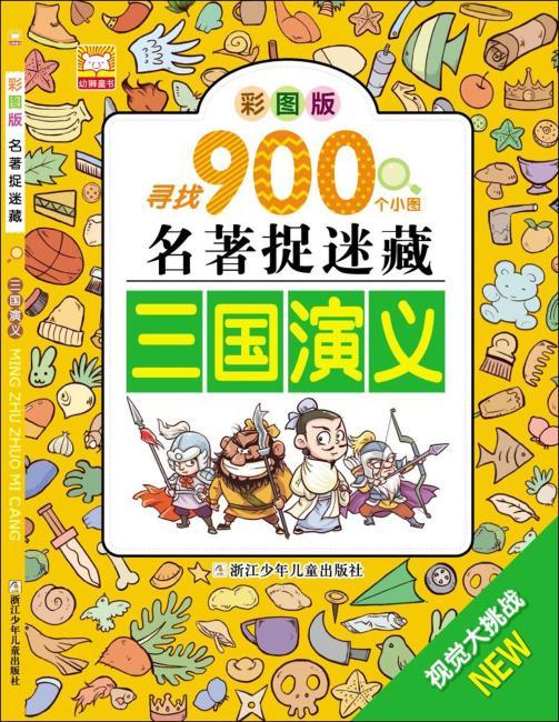 名著捉迷藏:三国演义(寻找900个小图 彩绘版)
