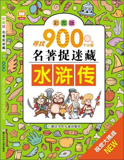 名著捉迷藏:水浒传(寻找900个小图 彩绘版)