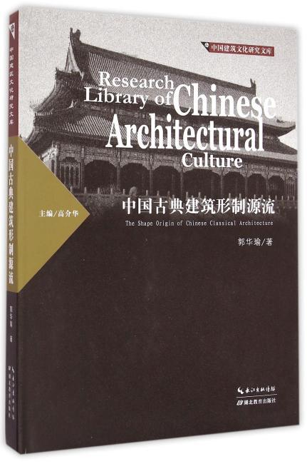 中国古典建筑形制源流