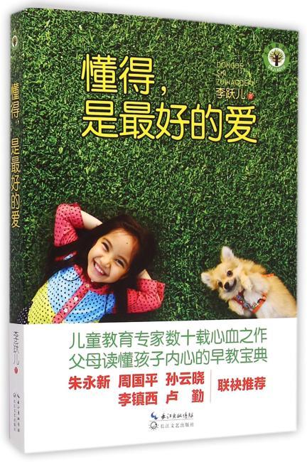 懂得,是最好的爱——父母读懂孩子内心的早教宝典