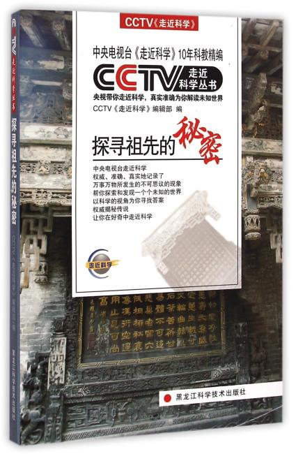 CCTV走近科学丛书——探寻祖先的秘密