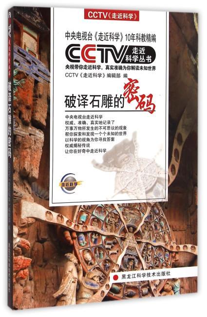 CCTV走近科学丛书——破译石雕密码