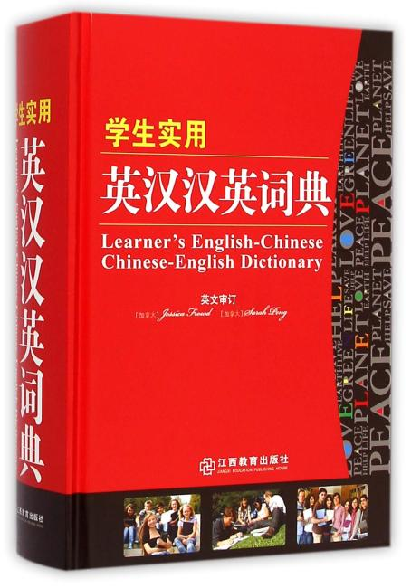 学生实用英汉汉英词典32开 实用工具书系列