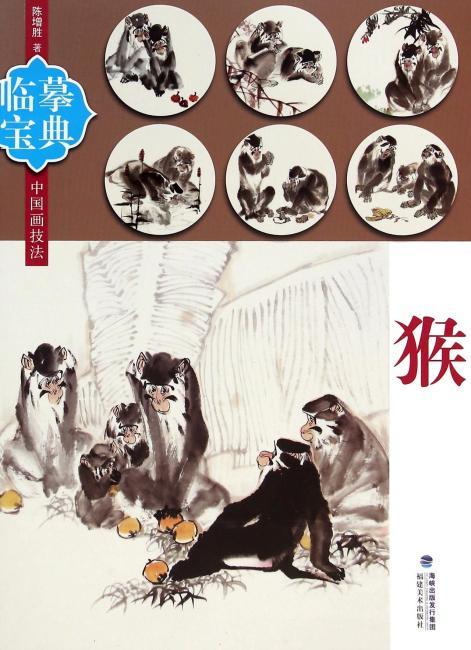 临摹宝典——中国画技法?猴