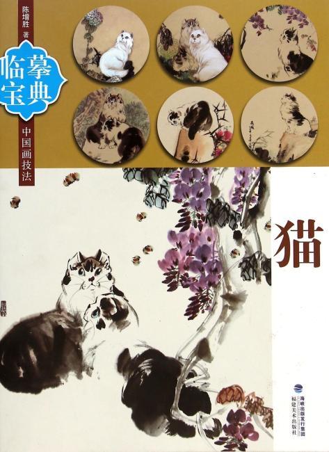 临摹宝典——中国画技法?猫