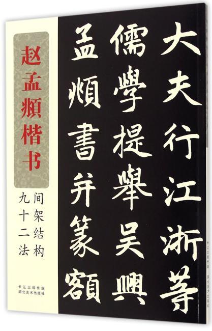 赵孟頫楷书间架结构九十二法