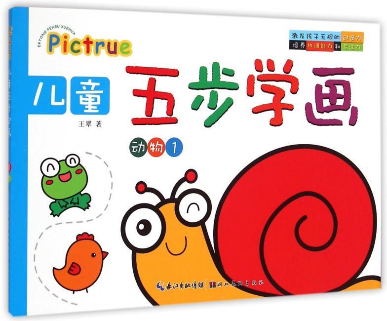 儿童5步学画-动物1