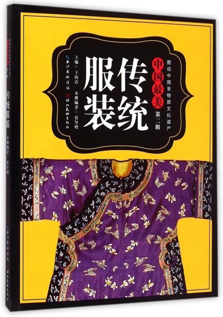 图说中国非物质文化遗产.第2辑·中国最美传统服饰