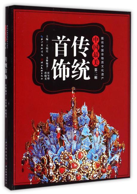 图说中国非物质文化遗产.第2辑·中国最美传统首饰