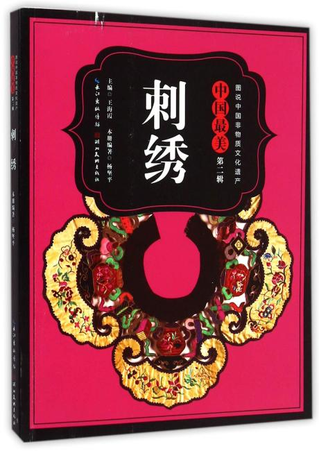 图说中国非物质文化遗产.第2辑·中国最美刺绣