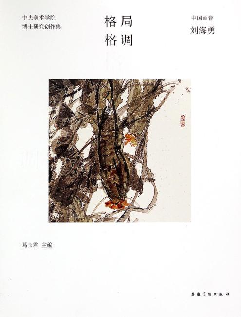格局?格调——中央美术学院博士研究创作集?国画卷?刘海勇