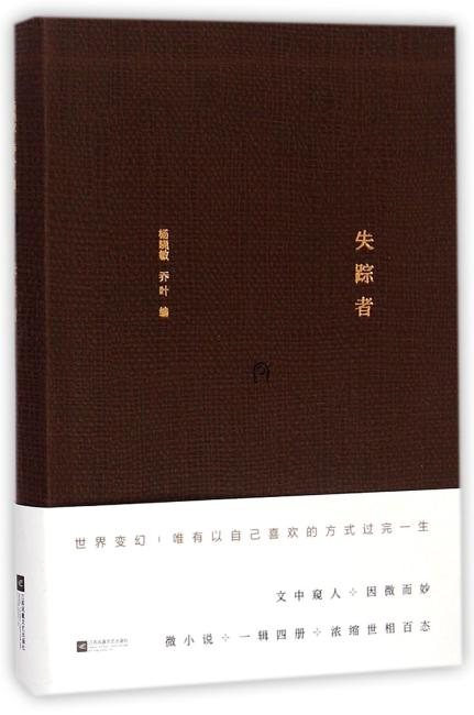 失踪者—微小说*一辑四册