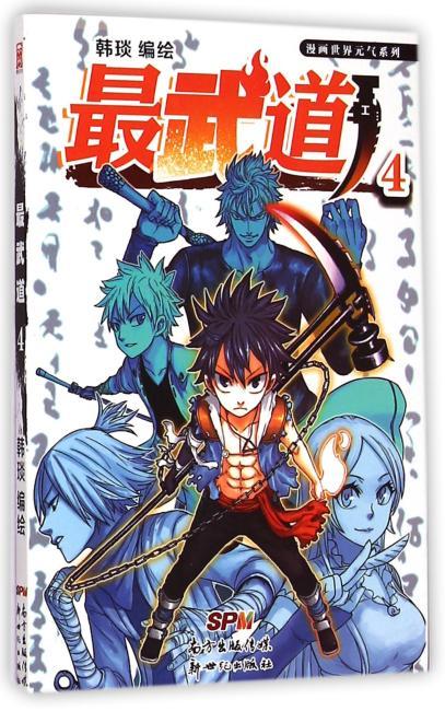 最武道3-4(套装共2册)