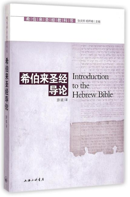 希伯来圣经导论