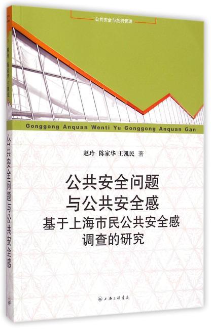 公共安全问题与公共安全感-基于上海市民公共安全感调查的研究