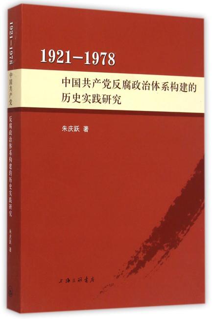 1921-1978:中国共产党反腐政治体系构建的历史实践研究