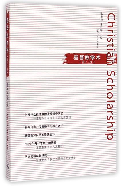基督教学术(第十二辑)