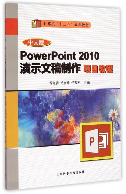 中文版PowerPoint 2010演示文稿制作项目教程