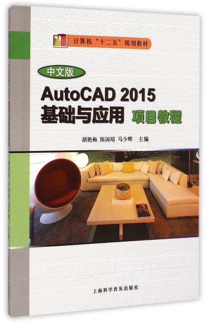 中文版AutoCAD 2015基础与应用项目教程