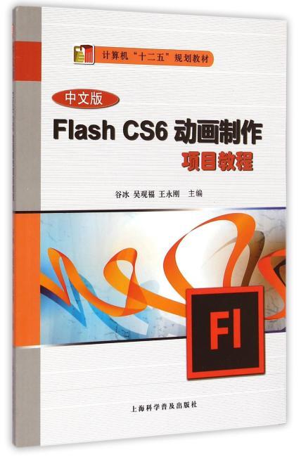 中文版Flash CS6动画制作项目教程
