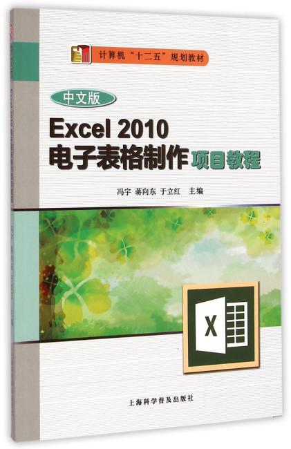 中文版Excel 2010电子表格制作项目教程