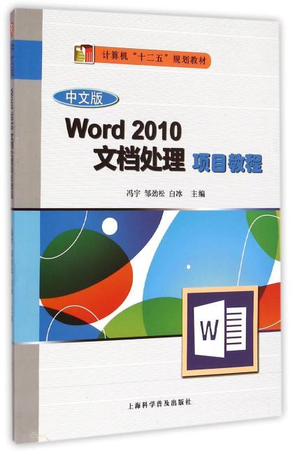 中文版Word2010文档处理项目教程