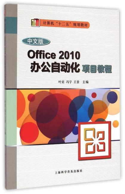 中文版Office 2010办公自动化项目教程