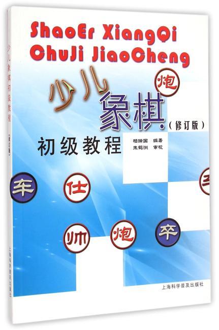 少儿象棋初级教程(修订版)