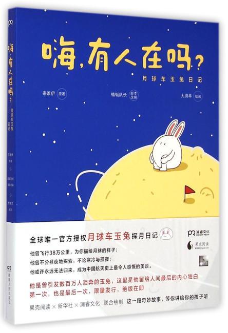 嗨,有人在吗?:月球车玉兔日记(韩松推荐2015最值得读的探月秘密)