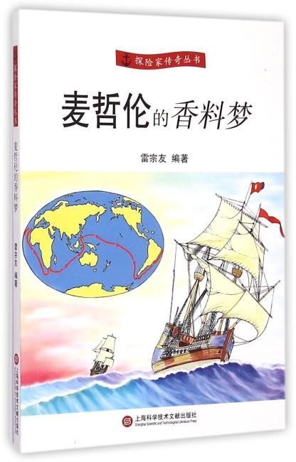 探险家传奇丛书:麦哲伦的香料梦