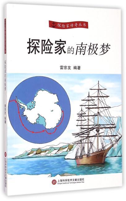 探险家传奇丛书:探险家的南极梦