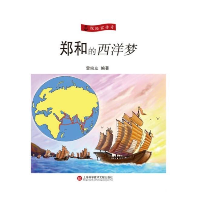 探险家传奇丛书:郑和的西洋梦