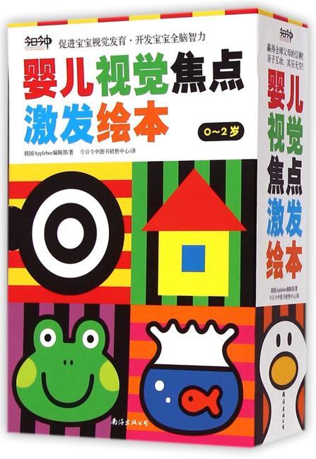 婴儿视觉焦点激发绘本(套装全四册)——《黑白图形》《色彩?形状》《这是谁呀?》《这是什么?》
