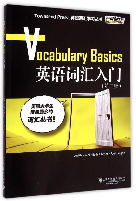 外教社词动力:英语词汇入门(第2版)