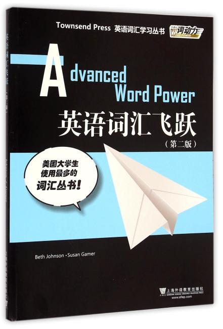 外教社词动力:英语词汇飞跃(第2版)