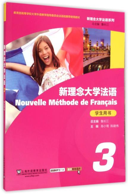 新理念大学法语(3)学生用书